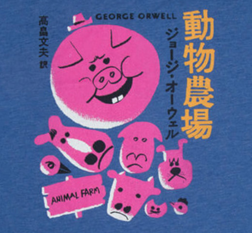 【Out of Print】 George Orwell / 動物農場 Scoop Neck Tee (Royal Blue) (Womens)