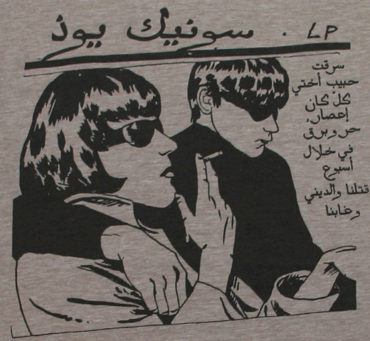 Sonic Youth / Goo (Arabic) Tee (Grey)